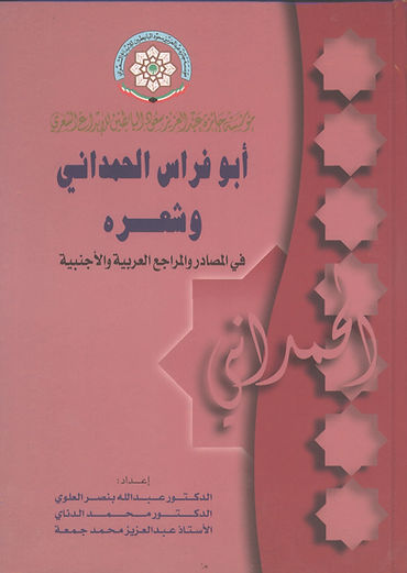 أبوفراس الحمداني وشعره (في المصادر والمراجع العربية والأجنبية)