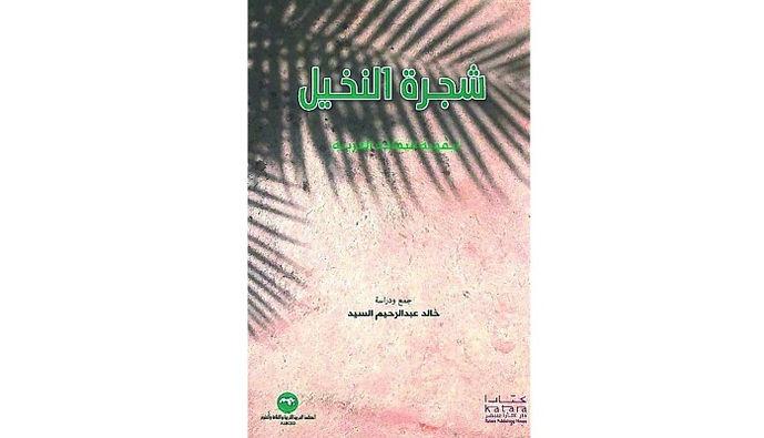 عن دار كتارا للنشر.. كتاب جديد عن شجرة النخيل.. أيقونة الثقافة العربية