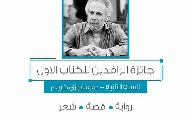 """""""دار الرافدين"""" و""""دار درج"""" في العراق يطلقان """"جائزة الرافدين للكتاب الأول"""""""