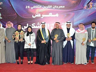 «القرين التشكيلي» يكرم الفائزين بجائزة «عيسى صقر» الإبداعية