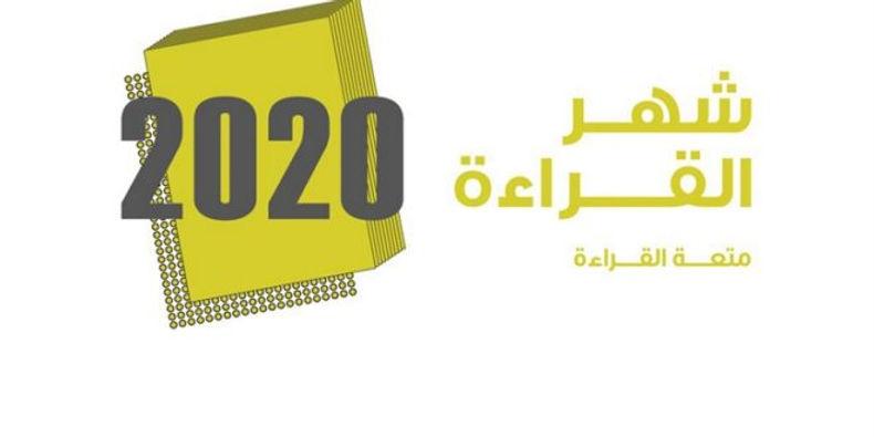 الإمارات تُطلق فعاليات شهر القراءة