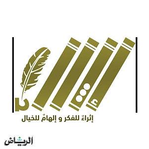 «أدبي الطائف» يعلن الفائزين في مسابقة الإلقاء