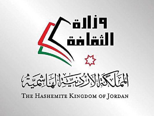 «الثقافة الأردنية» تطلق «الفلسفة للشباب»
