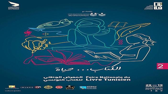 المعرض الوطني للكتاب التونسي في دورته الثانية 19 ديسمبر