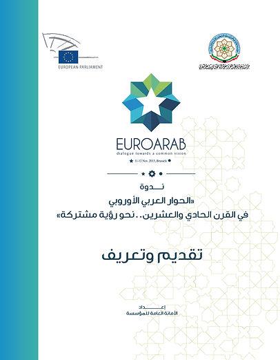 ندوة الحوار العربي الأوروبي تقديم وتعريف