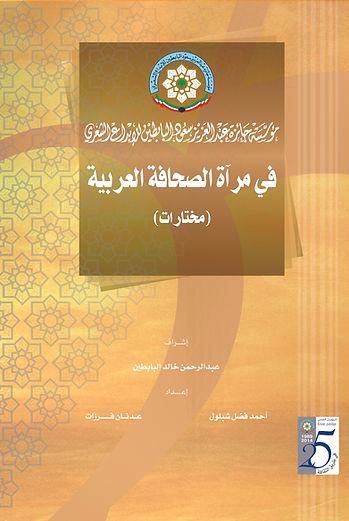 مؤسسة جائزة عبدالعزيز سعود البابطين للإبداع الشعري في مرآة الصحافة (مختارات)