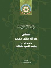 كتاب: وقائع مهرجان ربيع الشعر - الموسم السادس - مارس 2013