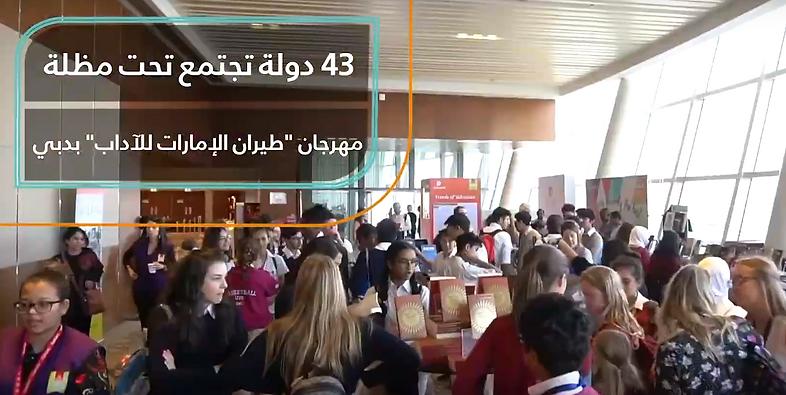انطلاق مهرجان طيران الإمارات للآداب بمشاركة 43 دولة