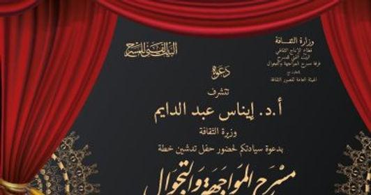 وزيرة الثقافة المصرية تكرم فرق مسرح المواجهة والتجوال فى احتفالية 2021