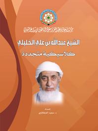 الشيخ عبدالله بن علي الخليلي كلاسيكية متجددة