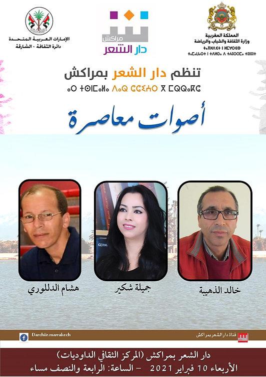 """خالد الذهيبة، جميلة شكير وهشام الدللوري يفتحون ديوان """"أصوات معاصرة"""" لدار الشعر بمراكش"""