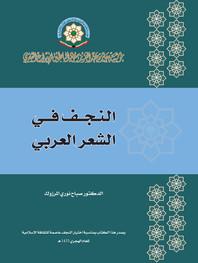 النجف في الشعر العربي