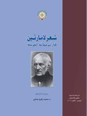 شعر لامارتين في ترجماته العربية