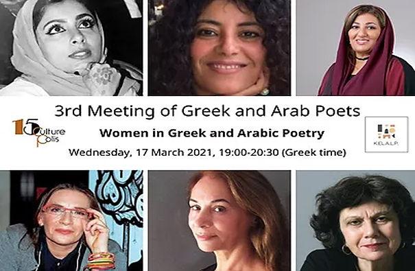 انطلاق الملتقى الثالث للشعراء اليونانيين والعرب