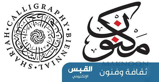 ملتقى الخط العربي ينطلق في الشارقة الأسبوع المقبل