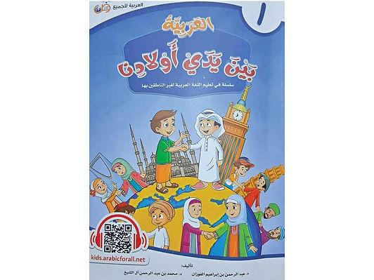«العربية بين يدي أولادنا» سلسلة تعليمية لغير الناطقين بها