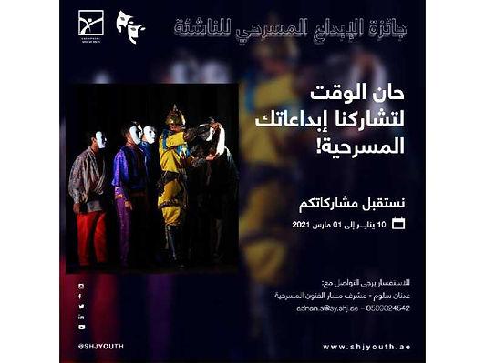 جائزة الإبداع المسرحي تدعم المواهب الفنية