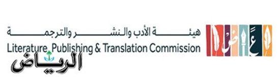 «هيئة الأدب» تنظم لقاءً عن «تجليات السرد»