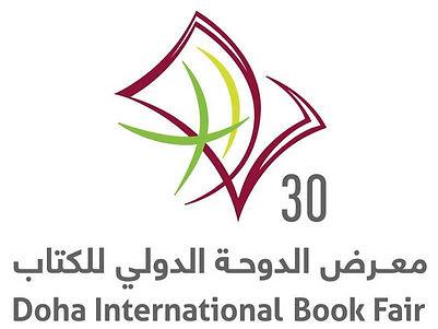 «معرض الدوحة للكتاب» ينطلق الخميس المقبل تحت شعار «أفلا تتفكرون»