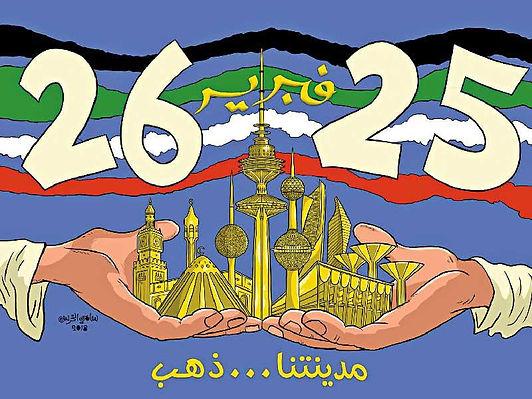 أعمال كاريكاتيرية ابتهاجاً بعيدي الاستقلال والتحرير