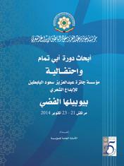 أبحاث دورة أبي تمام واحتفالية مؤسسة جائزة عبدالعزيز سعود البابطين للإبداع الشعري  بيوببلها الفضي مراكش 21 - 23 أكتوبر 2014