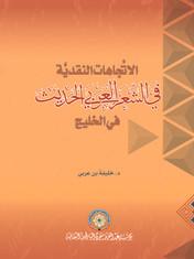 الاتجاهات النقدية في الشعر العربي الحديث في الخليج