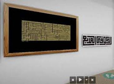 معرض افتراضي للخط العربي والزخرفة الإسلامية بالجزائر