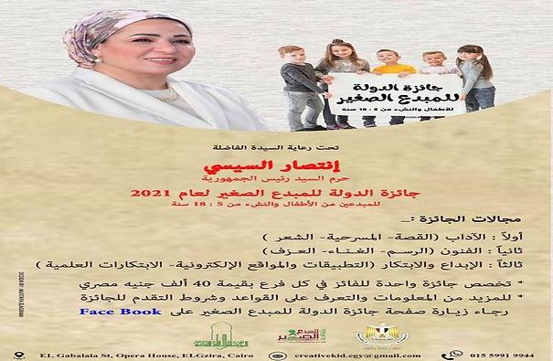 ٢٥ مارس نهاية موعد التقدم لجائزة الدولة للمبدع الصغير في مصر