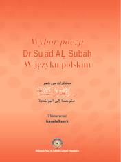 مختارات من شعر د. سعاد الصباح مترجمة  إلى اللغة البولندية