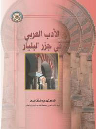 الأدب العربي في جزر البليار