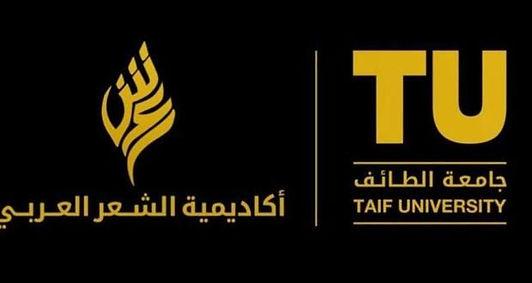"""إعلان الفائزين بـ""""جائزة الأمير عبدالله الفيصل العالمية للشعر العربي"""""""