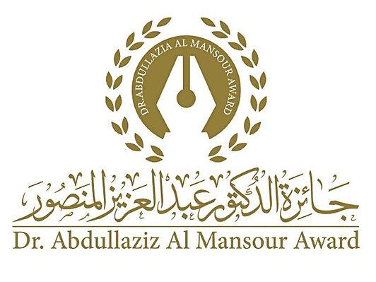 إعلان جائزة الدكتور عبدالعزيز المنصور للناشر العربي