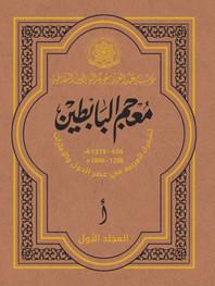 معجم البابطين لشعراء العربية في عصر الدول والإمارات (25 مجلدًا)