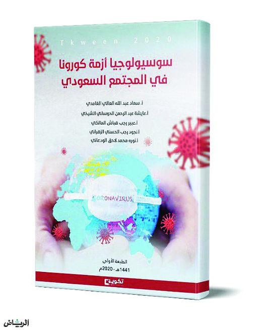 دراسة حول سوسيولوجيا «كورونا» في المجتمع السعودي