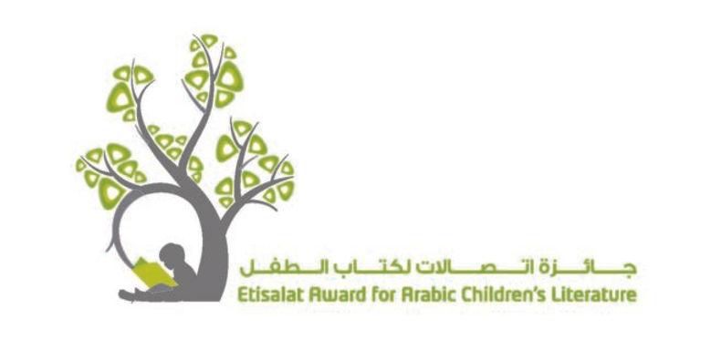 """""""جائزة اتصالات لكتاب الطفل"""" تفتح باب المشاركة في نسختها الـ 13"""