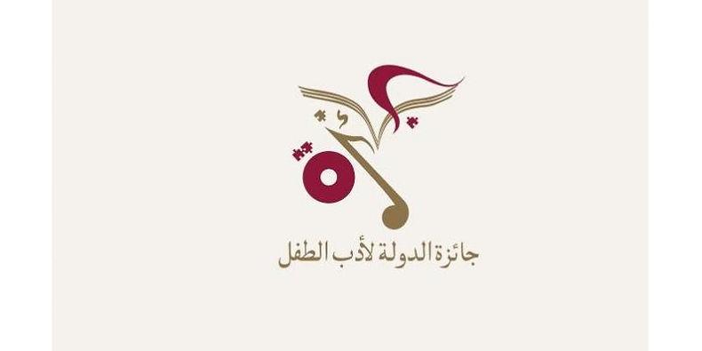 إعلان المتأهلين للمرحلة النهائية لجائزة الدولة لأدب الطفل في قطر