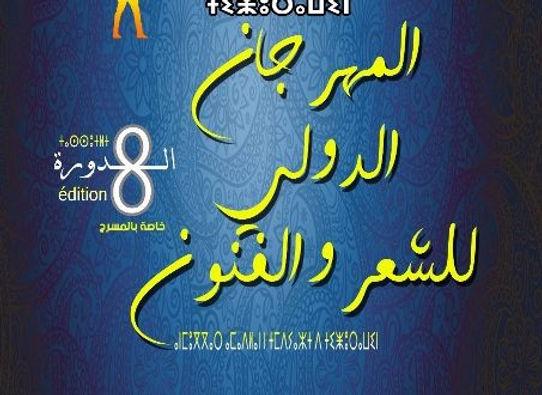 انطلاق المهرجان الدولي للشعر والفنون في المغرب فبراير المقبل