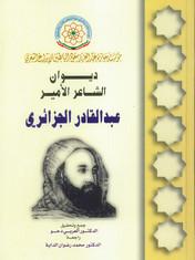 ديـــــــوان الشاعر الأمير عبدالقادر الجزائري