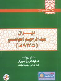 ديوان عبدالرحيم العباسي (ت 963هـ)