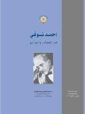 أحمد شوقي في المصادر والمراجع