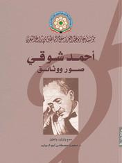 أحمد شوقي صــور ووثائــق