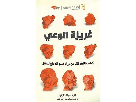 «التقدم العلمي» تصدر كتاباً جديداً عن غريزة الوعي وعلاقة العقل بالدماغ