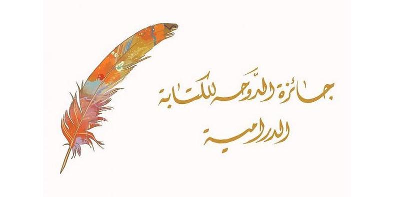 جائزة الدوحة للكتابة الدرامية تعلن قائمة المرحلة النهائية