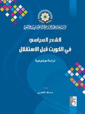 الشعر السياسي في الكويت قبل الاستقلال (دراسة موضوعية)