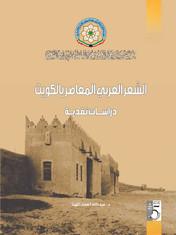 الشعر العربي المعاصر في الكويت «دراسات نقدية»