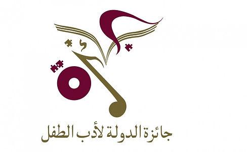 إعلان الفائزين بجائزة الدولة لأدب الطفل في قطر.. الجمعة