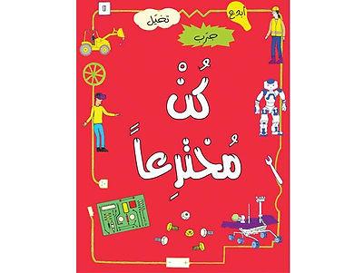 «كن مخترعاً» كتاب يفتح آفاق الإبداع أمام الأطفال الموهوبين