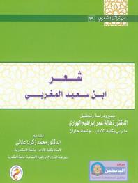 شعر ابن سعيد المغربي