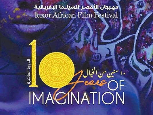 افتتاح صامت لمهرجان الأقصر للسينما الإفريقية