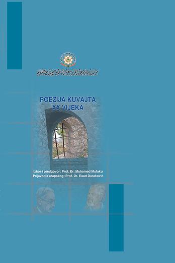 مختارات من الشعر العربي  في الكويت في القرن العشرين